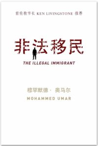 The Illegal Immigrant 非法移民
